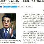 【現実的】民主岡田代表「来年の参院選は9条改憲勢力(自・公・お維・次・元など)を3分の2未満に抑えることが目標だ!」
