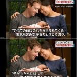 【チョーいいね!】フェイスブック創始者ザッカーバーグ氏5兆円超の株式を寄付へ!「すべての命は平等、子どもたちに対して道徳的な責任がある」