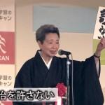 【明日】12月3日(木)は全国一斉「アベ政治を許さない」の日!流行語大賞受賞後初!