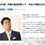 【暴言】元フジアナウンサー長谷川豊氏が沖縄基地問題に関して「どうしてもいやなら、引っ越せばいいだけの話」の暴言。