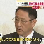 【注目】トヨタ社長が東京オリンピック組織委員会の副委員長を辞任!泥船からの脱出か?