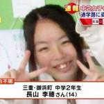 【行方不明】三重県御浜町中学校2年長山李穂(りほ)さんが11月18日から行方不明!12月11日より公開捜査に切り替え。