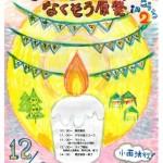 12月11日(金)12日(土)13日(日)の安倍政権反対デモ・集会の予定