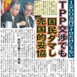 """【ワイロより悪質】「甘利大臣がTPP交渉で見せた""""売国的妥協""""」by日刊ゲンダイ:甘利さんワイロはもらっても、まさかTPP交渉では国民を騙してませんよね?"""