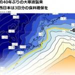 【超大拡散!】「西日本に約40年ぶりの大寒波襲来!3日分の食料確保を!」世界最大の気象情報会社が災害レベルと警告!知れば助かる命も!