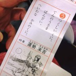 【キモッ】神社でひいた子どもおみくじに「うつくしい くに。 てんのうさま ばんざい、へいわな かみのくに」