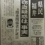 【お手柄】日刊県民福井が高木大臣のパンツ泥棒疑惑は「事実」と1面で報じる!元捜査関係者が証言!