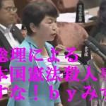 【炎上】福島みずほ議員が安倍総理の憲法改正を徹底批判!「日本国憲法殺人事件を許すな」