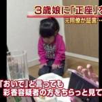 3歳の藤本羽月ちゃん虐待死「肩をこわばらせ正座するその心中はいかに」