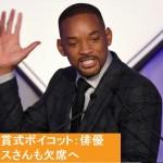 【人種差別】ウィル・スミス氏アカデミー賞授賞式ボイコットへ!昨年に続き白人俳優しか候補(20人)にならないことに抗議