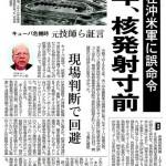 【怖すぎ】1962年(昭和38年)沖縄米軍基地から間違った命令で核爆弾発射寸前だったことが判明!止めたのは現場の判断のみ!「運良かった」と証言