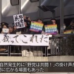 【野党は共闘】反安保5団体「市民連合」が初の街宣!「来年の参院選には日本の未来がかかっている」聴衆からは「野党は共闘」の掛け声が自然発生。