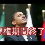 【終了】米ボストン・グローブ紙「アメリカが世界を支配する時代は終わった」