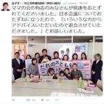 【朗報】民主党金子洋一議員「日本会議」を脱退!「いろいろな方からアドバイスいただき」