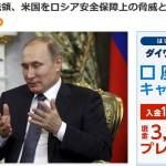 【緊張高まる】ロシアが新・安全保障戦略で「米国・NATOを脅威」と認定!