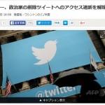 【いいね!】ツイッター社が政治家のツイートは削除しない方針を発表!「公人に説明責任を果たさせる」