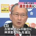 【御用組合】神津里季生連合会長「勝手に共産党が応援するのはいいけど、共産党と選挙協力は違う」