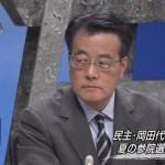 【GJ】民主党岡田代表がBS朝日の番組「激論!クロスファイア」でナチスを引き合いにだし緊急事態条項を痛烈批判!「安倍首相の下では憲法改正議論に応じない」