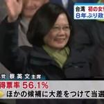 【政権交代】台湾で野党・民進党の蔡英文(ツァイ・インウェン)氏が総統に!立法院の議席数も民進党が過半数を獲得!(´-`).。oO?概要あり〼