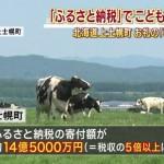【称賛】北海道上士幌町ふるさと納税の寄付額で、こども園の利用料を10年間完全無料へ!ネットでは「政府も見習え」という声も