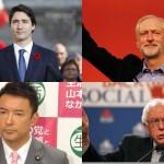 【フォローして応援!】世界のナイスなリーダーをフォローして応援しませんか?「ハンサムすぎる大統領」トルドーや「リアル・ドク」サンダースなど