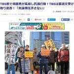 【素晴らしい】TBS前で「NEWS23」のアンカー・岸井成格氏降板を批判する抗議活動が行われる!