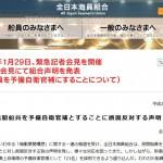 【10日間で民間船員を予備自衛官に!】全日本海員組合が「民間船員を予備自衛官補とすることに断固反対する声明」を発表!森田組合長「太平洋戦争の悲劇を繰り返してはならない!」