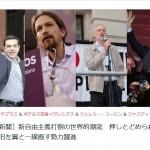 【新自由主義打倒の世界的潮流】ギリシャ・スペイン・イギリス・カナダ・フランス・アメリカで巻き起こる止められない大衆運動!「日本も経済崩壊すれば目が覚め加わる」だって(涙)