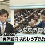 【大本営発表】NHKのニュースがおかしいと話題に!「GDPがマイナス(事実)」「実体経済は変わらず良好(政府の見解)」という正反対の言葉が同じ画面に。