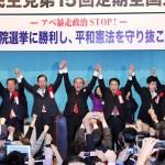 【野党共闘】社民党大会に異例の5党結集!5党幹部は壇上で手をつなぎ連携を訴える!