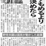 【やれば~】民維新党の名称は公募すべきとの意見も・・by日刊ゲンダイさん