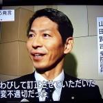【報道されず】自民党・山田賢司議員の元秘書が練炭自殺か?半年前に給与ピンハネ告発をした野田哲範氏の可能性も。
