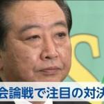【波紋】民主・野田前総理が国会で質問に立つ予定で調整していることが判明!安倍総理と一騎討ちへ!