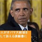 【衝撃】オバマ大統領を戦争犯罪者として訴える請願書に米国民8500人が署名!「米国民にだけでなく、世界全体に対する犯罪だ」