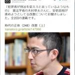 【過激】報ステコメンテーター木村草太氏「自民党の改憲は、犯罪者が刑法(犯罪に関する法律)を変えろと言っているようなもの」