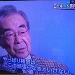 【甘利ワイロ疑惑】TBS報道特集「典型的な斡旋。これで立件しないならば、なんの為にあっせん利得罪をつくったのか」by東京地検特捜部元検事:堀田力弁護士