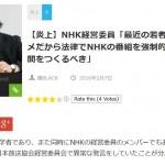 【うわっ!】NHK経営委員が異常発言!「今の若者はダメすぎだから、強制労働をさせて、テレビ番組(NHK?)も強制的に見せるようにすべき」