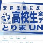 【拡散】2/21(日)は安保法制に反対する全国一斉高校生デモ「とりまUNITE!」