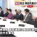 【速報】民主党大阪府連が岡田代表の交代を求める要望書を提出(事実上)!