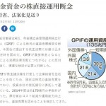 【セーフ】厚労省、GPIFによる年金資金の株直接運用断念!「国による民間企業支配につながる」との懸念から