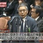 日銀黒田総裁:個人預金の金利がマイナスになることはあるかと聞かれ「可能性は否定しないが、ないだろう」の答え