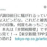 【陰謀論は奥が深い】清原逮捕に潰された東京新聞のスクープ「TPP全農産品で関税撤廃の恐れ!」も、「非関税障壁から目をそらすためにすぎない!」by堤未果氏・・らしい
