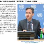 【朗報!】「表現の自由」に関する国連特別報告者・デービッド・ケイ氏(米国)4月に訪日が決定!昨年11月に一方的に外務省がキャンセルした件。