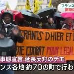 """【要注視】フランス各地(70カ所)で""""非常事態宣言""""延長に反対するデモが行われる。「警察による権力の乱用につながりかねない」と危惧する声"""
