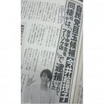 【スクープ!】自民・今井絵里子候補の同棲相手が、中学生を含む少女3人を風俗店で働かせ、2015年3月に逮捕されていたことが判明!by週刊ポスト