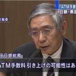【(゚Д゚)ハァ?】日銀黒田総裁「ATM手数料引き上げの可能性はある」でも「マイナス金利とは無関係」だって。