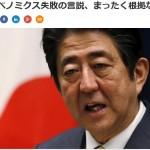 【妄言】安倍総理が経済失策批判に反論「アベノミクスは失敗していない」「今こそ日本に投資すべきだ」