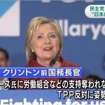 【日米関係】オバマ大統領「安倍総理に訪ロ自粛を要請、総理は反発」。クリントン氏「TPPに反対、日本は円安を誘導と批判」