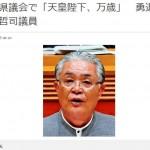 【危ない】「天皇陛下、万歳」沖縄県議会で、勇退する新垣哲司議員、数人の県議が万歳三唱、新垣氏「卒業式のような気分だ」