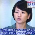 【許せん】鈴木貴子議員の離党届に、枝野幹事長が激怒!議員辞職勧告も想定!地元・北海道連からは「除籍」を求める声